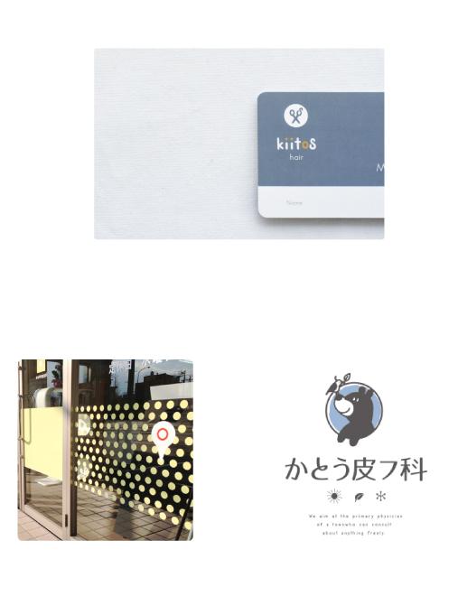 美容院の会員カード・不動産屋の店舗デザイン・クリニックのロゴマーク