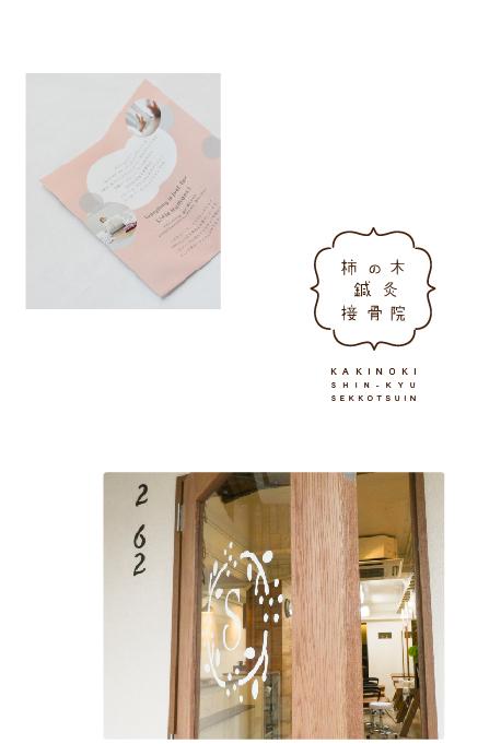 メッセージカード・接骨院のロゴマーク・サインデザイン