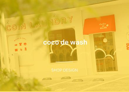 coco de wash ココ デ ウォッシュ