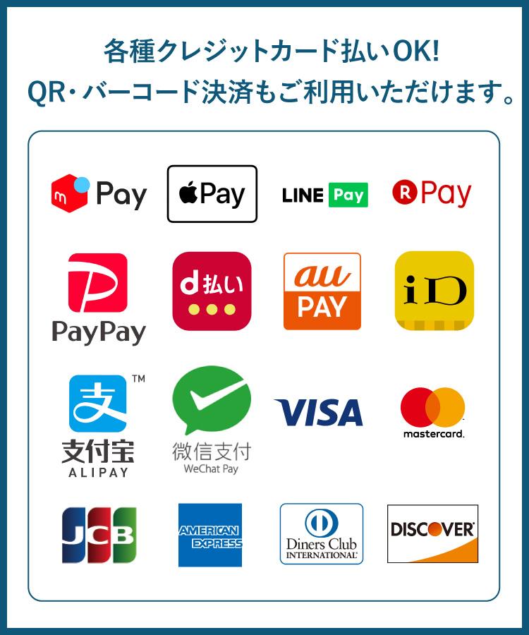 クレジットカードやQR決済が使えます